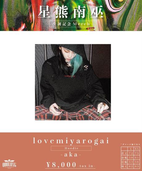 [ 星熊南巫 ] lovemiyarogai hoodie -aka-  [6月上旬〜発送予定]
