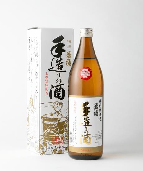 特別純米手造りの酒 900ml