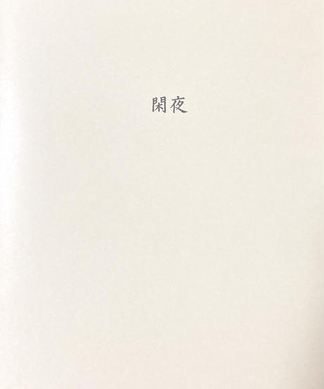 薄野閑夜 (小冊子)
