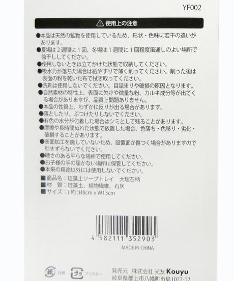 インスタ【人気】珪藻土大理石柄 2種(ソープトレイ・ディスペンサートレイ)