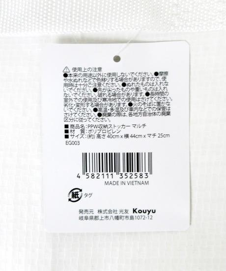 【インスタ掲載】76659 PPW収納ストッカー 2種