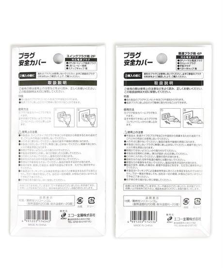 プラグ安全カバー 2種