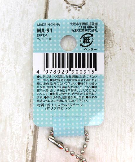 330864  おすわりベア ミニⅡ/MA-91 5色