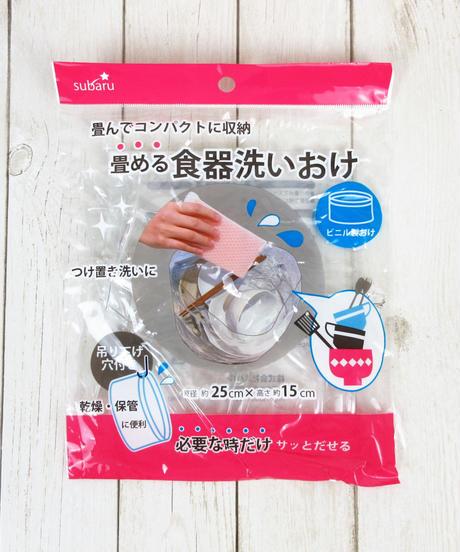 330798【人気】畳める食器洗いおけ