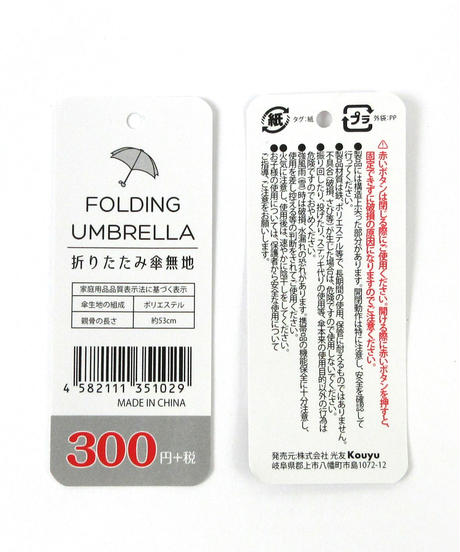 82393 ★折りたたみ傘 無地(税込330円)