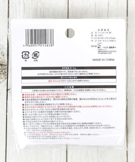 【インスタ掲載】336746 フックピンチ 2P