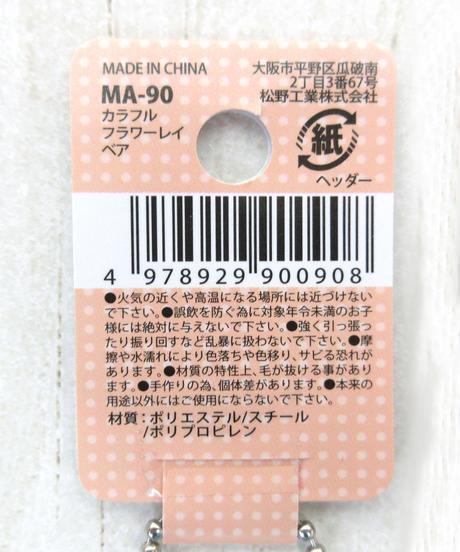 301077  カラフルフラワーレイベア/MA-90