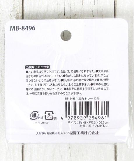 335358 三角トレー(3P)