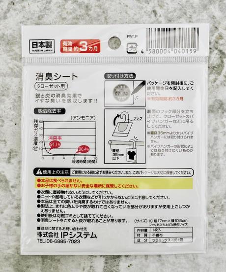 10939【人気】モノトーン消臭シート クローゼット用