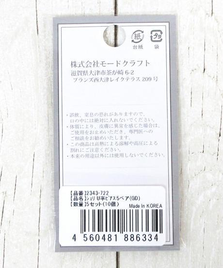7864 U字ピアス5ペア(GD)