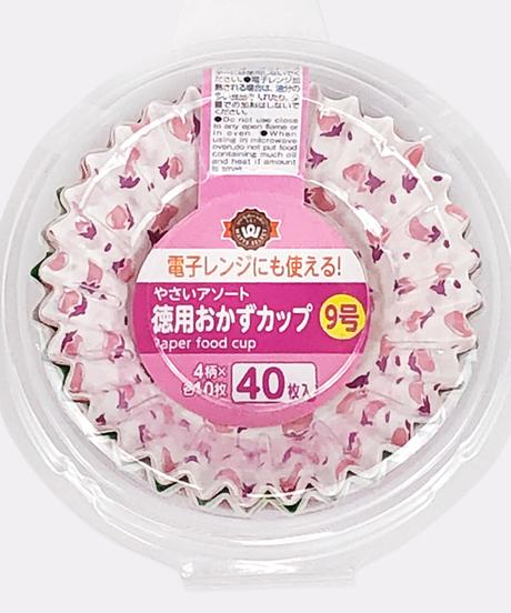 83123【ワッツセレクト・人気商品】PB.徳用おかずカップ・9号40枚入