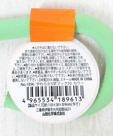 【再販・インスタ掲載】336740 やわらかS字フック(カラー)5Pセット
