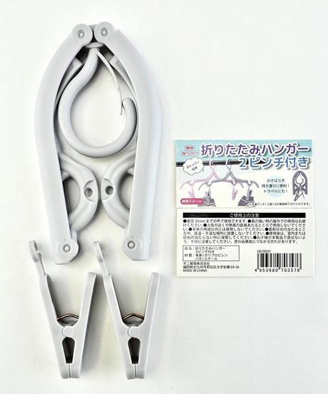 【人気】20838 折りたたみハンガー2ピンチ付・3色