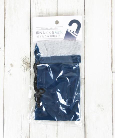 1921 折りたたみ傘用カバー 2種