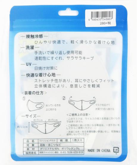 【WEB限定】★接触冷感マスク1枚入り (税込308円)
