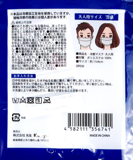 冷感マスク プリーツタイプ 1枚入り 2種