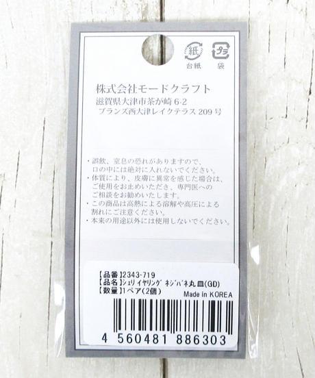 7861 イヤリング ネジバネ丸皿(GD)