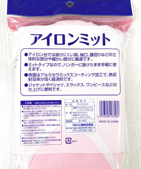 【インスタ掲載】17207 アイロンミット