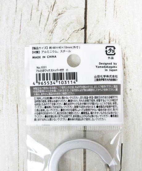 【インスタ掲載】337137 アルミS字フック ストッパー付き 2種