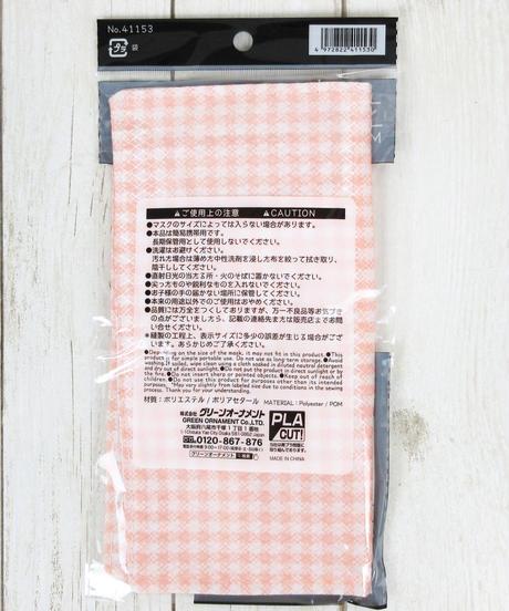 330589 マスクケース 4種