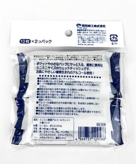 【数量限定・お一人様4点】ミニミニウェット除菌アルコールウェット 2P