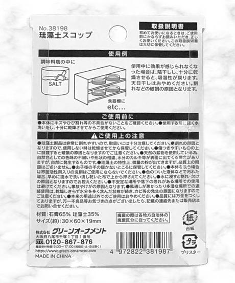 38959【人気】珪藻土スコップ
