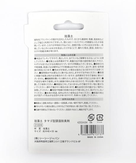 32626 珪藻土タマゴ型調湿脱臭剤