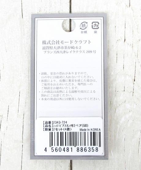 7866 ピアスカン付2ペア(GD)