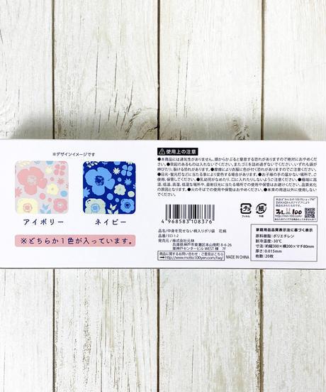 【インスタ掲載】69775 中身を見せない柄入りポリ袋 花柄 2種