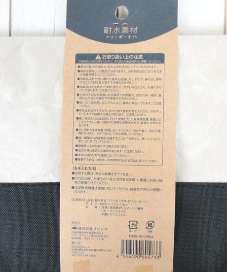 【アウトレット】耐水素材フリーポーチM  2種