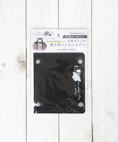 324728【トラベルシリーズ】手提げバッグ持ち手カバー 2種