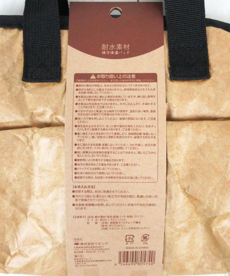 【アウトレット】耐水素材保温保冷バック 角型L 2種