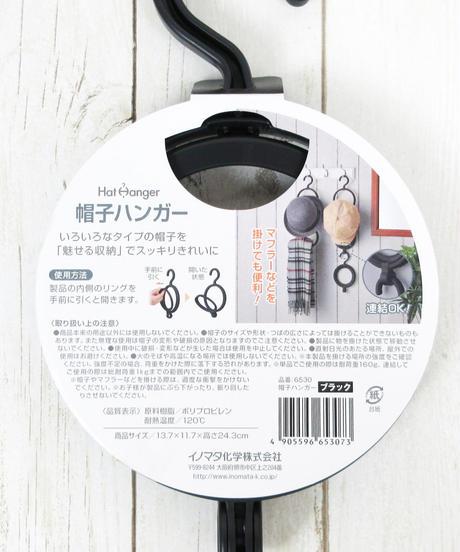 【SNS話題】335837 帽子ハンガー(ブラック)
