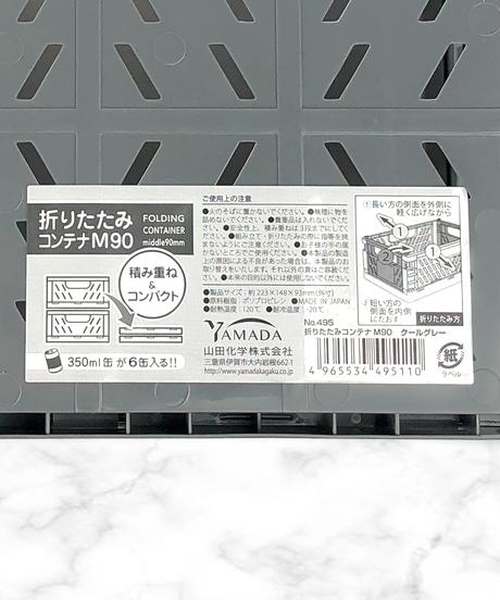 46405【人気】折りたたみコンテナM90 ・クールグレー