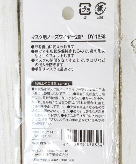 335125 マスク用ノーズワイヤー20P/DY-1858