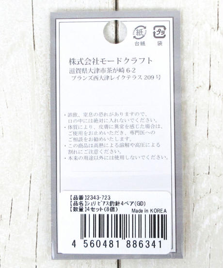 7865 ピアス釣針4ペア(GD)