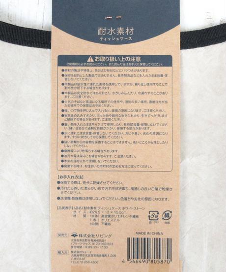 320724【アウトレット・耐水素材アイテム全品¥110】耐水素材ティッシュケース 2種