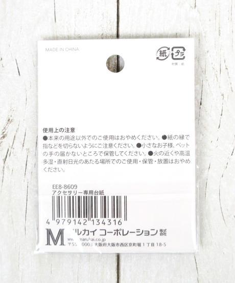 335130 アクセサリー専用台紙