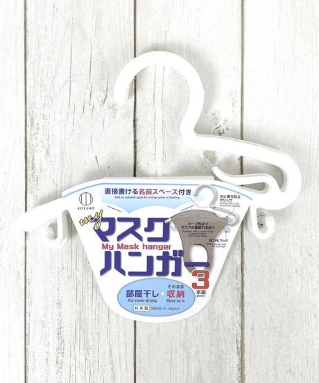 【インスタ掲載】333616 Myマスクハンガー3本組