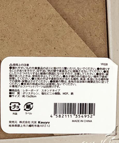 330622【人気】レターボード・ スタンドタイプ(グレー)