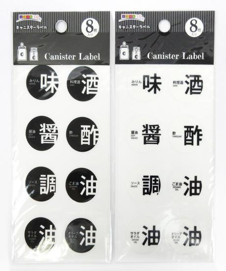 【話題】35759 キャニスターラベル漢字ロゴ 液類・2色