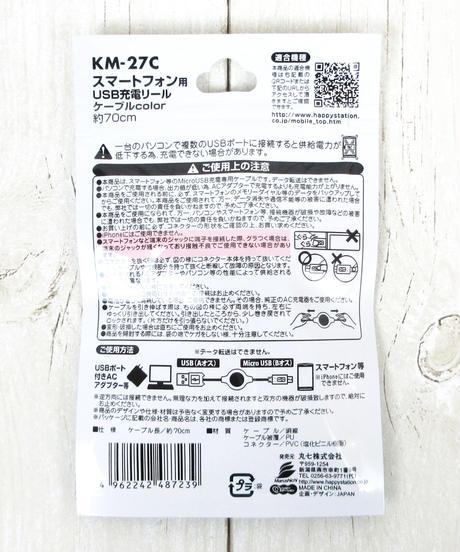 81650 スマートフォン用USB充電リールケーブル70cm 3種
