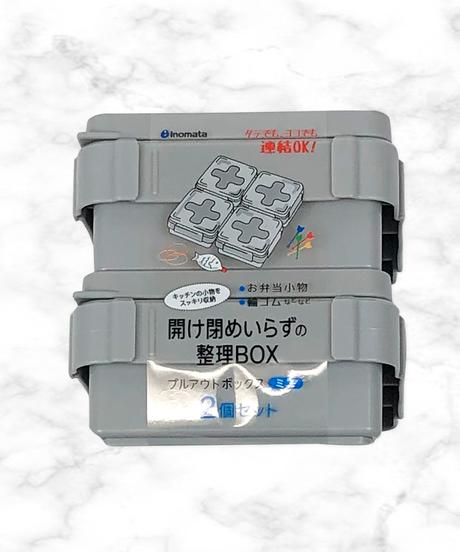 25504【人気】プルアウトボックスミニ2P・グレー