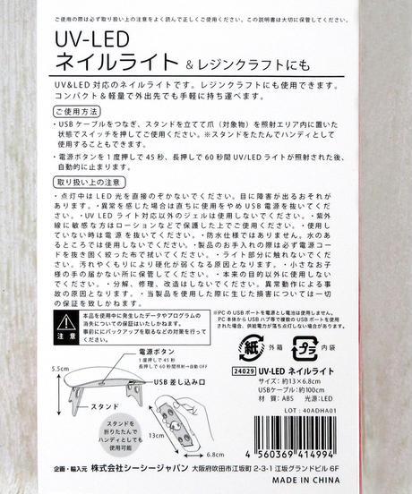 327296【SNS話題・再販】★UV-LEDネイルライト(税込330円)