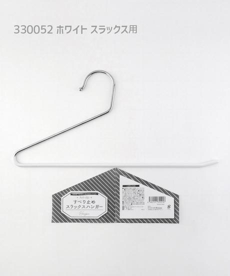 【人気・再販】すべり止めハンガー3種(ノーマル・シングル・スラックス)