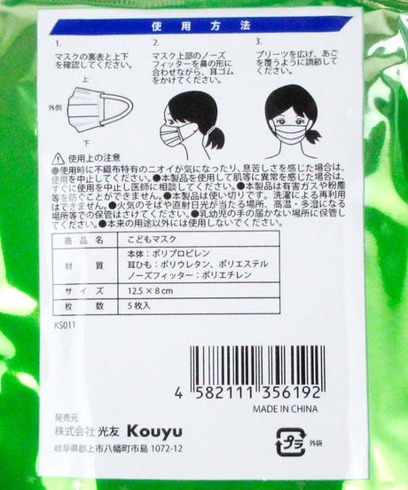 332610 不織布マスク こども用 5枚入
