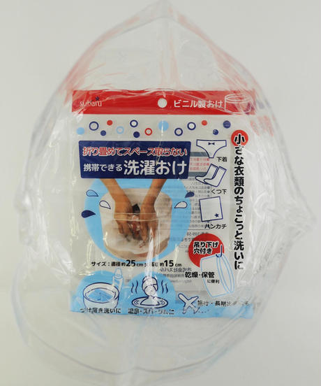 27063【人気】携帯できる洗濯おけ