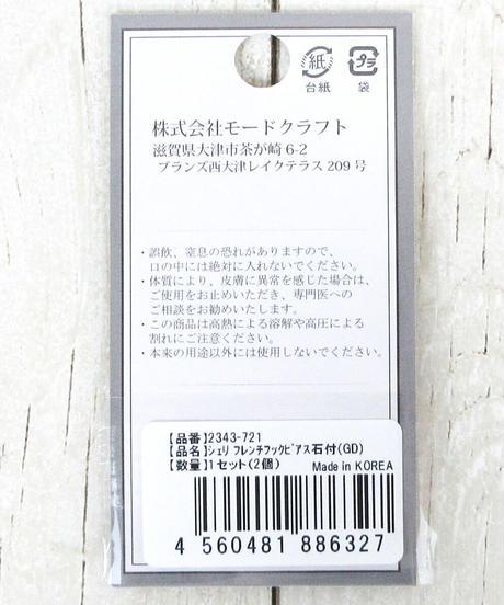 7863 フレンチフックピアス石付(GD)