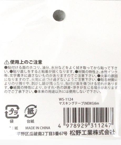 96146【再販・人気】マスキングテープNEWS(6mWS-1124 )2色