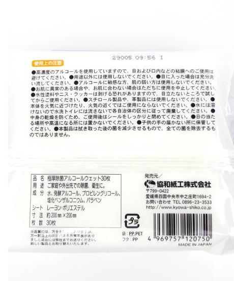 【数量限定・お一人様5点】15356 極厚パワフル除菌アルコールウェットティッシュ30枚 約20×20cm